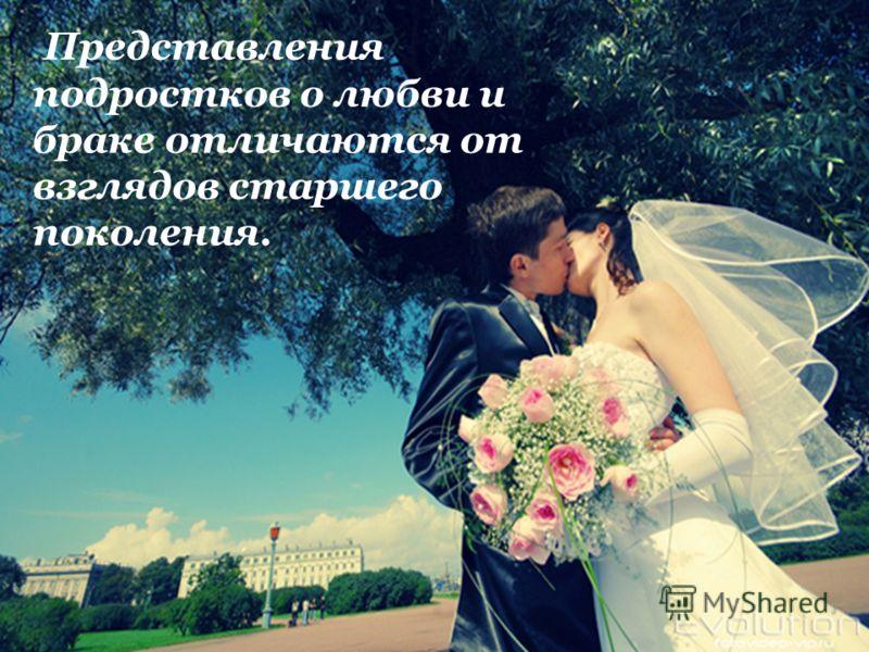 Представления подростков о любви и браке отличаются от взглядов старшего поколения.
