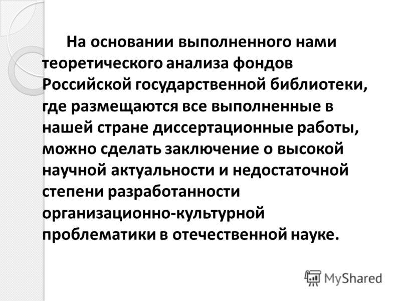 На основании выполненного нами теоретического анализа фондов Российской государственной библиотеки, где размещаются все выполненные в нашей стране диссертационные работы, можно сделать заключение о высокой научной актуальности и недостаточной степени