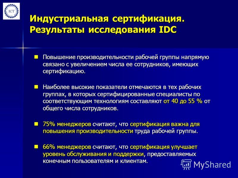Индустриальная сертификация. Результаты исследования IDC Повышение производительности рабочей группы напрямую связано с увеличением числа ее сотрудников, имеющих сертификацию. Повышение производительности рабочей группы напрямую связано с увеличением