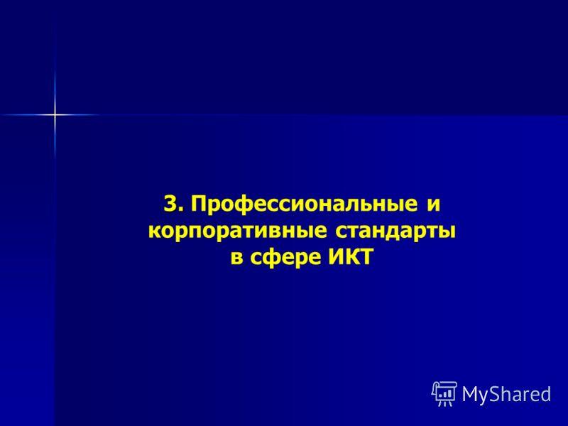 3. 3. Профессиональные и корпоративные стандарты в сфере ИКТ