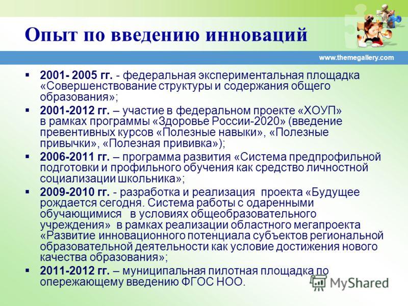 Опыт по введению инноваций 2001- 2005 гг. - федеральная экспериментальная площадка «Совершенствование структуры и содержания общего образования»; 2001-2012 гг. – участие в федеральном проекте «ХОУП» в рамках программы «Здоровье России-2020» (введение