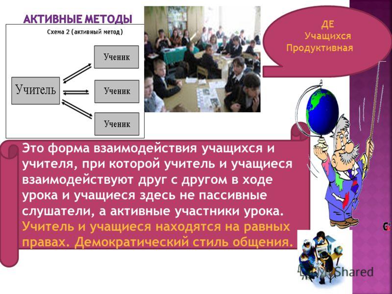 Это форма взаимодействия учащихся и учителя, при которой учитель и учащиеся взаимодействуют друг с другом в ходе урока и учащиеся здесь не пассивные слушатели, а активные участники урока. Учитель и учащиеся находятся на равных правах. Демократический