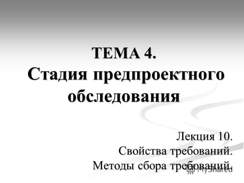 ТЕМА 4. Стадия предпроектного обследования Лекция 10. Свойства требований. Методы сбора требований.
