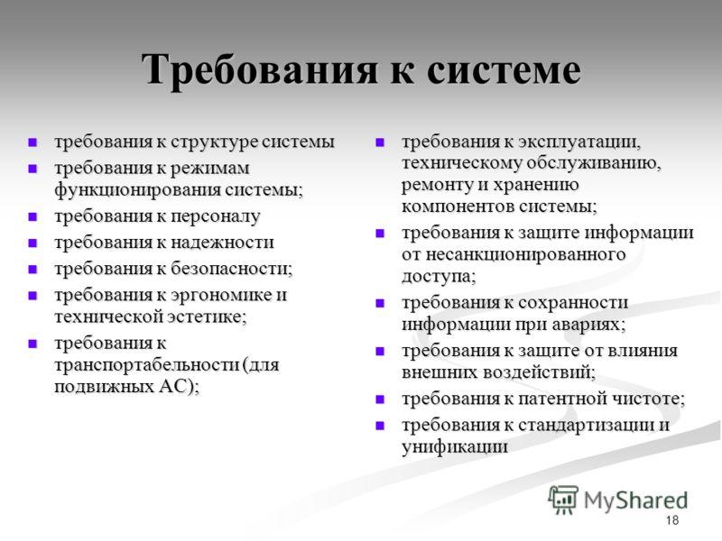 18 Требования к системе требования к структуре системы требования к структуре системы требования к режимам функционирования системы; требования к режимам функционирования системы; требования к персоналу требования к персоналу требования к надежности