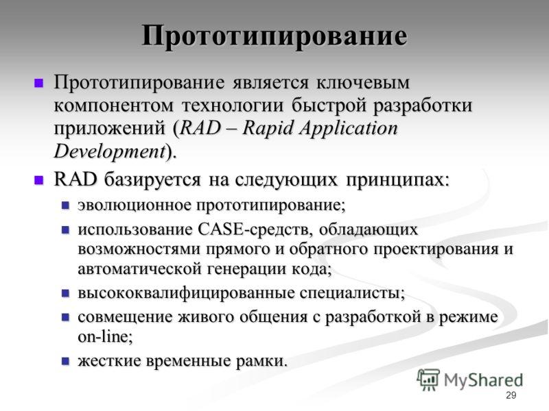 29 Прототипирование Прототипирование является ключевым компонентом технологии быстрой разработки приложений (RAD – Rapid Application Development). Прототипирование является ключевым компонентом технологии быстрой разработки приложений (RAD – Rapid Ap