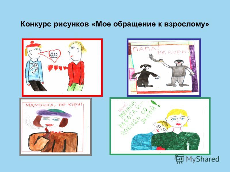 Конкурс рисунков «Мое обращение к взрослому»