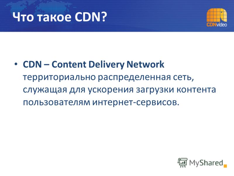 CDN – Content Delivery Network территориально распределенная сеть, служащая для ускорения загрузки контента пользователям интернет-сервисов. Что такое CDN?