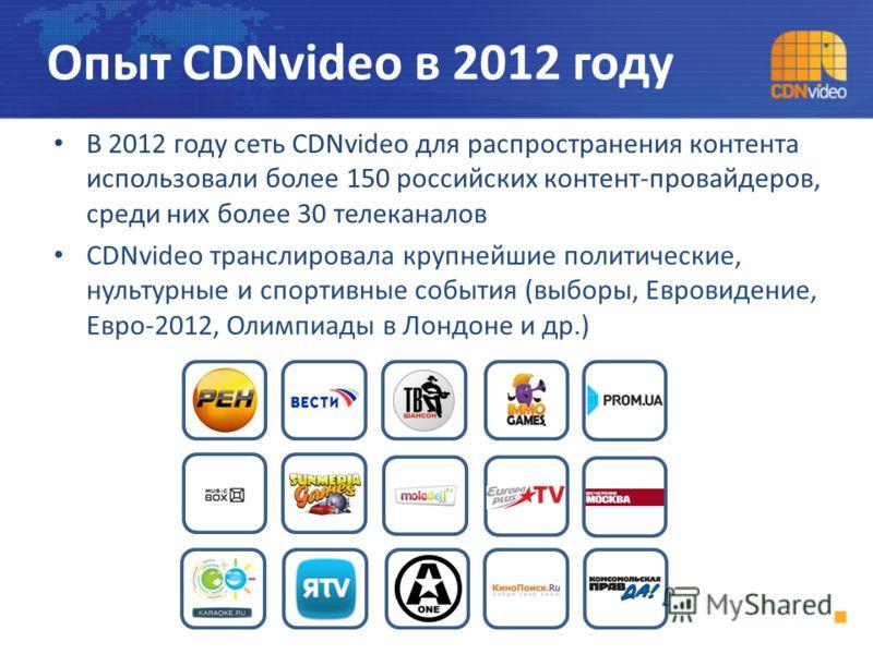 В 2012 году сеть CDNvideo для распространения контента использовали более 150 российских контент-провайдеров, среди них более 30 телеканалов CDNvideo транслировала крупнейшие политические, нультурные и спортивные события (выборы, Евровидение, Евро-20