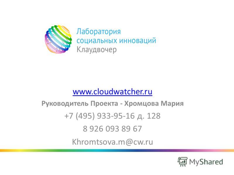 www.cloudwatcher.ru Руководитель Проекта - Хромцова Мария +7 (495) 933-95-16 д. 128 8 926 093 89 67 Khromtsova.m@cw.ru