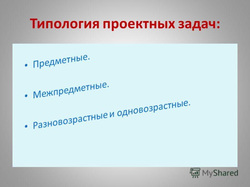 Типология проектных задач: