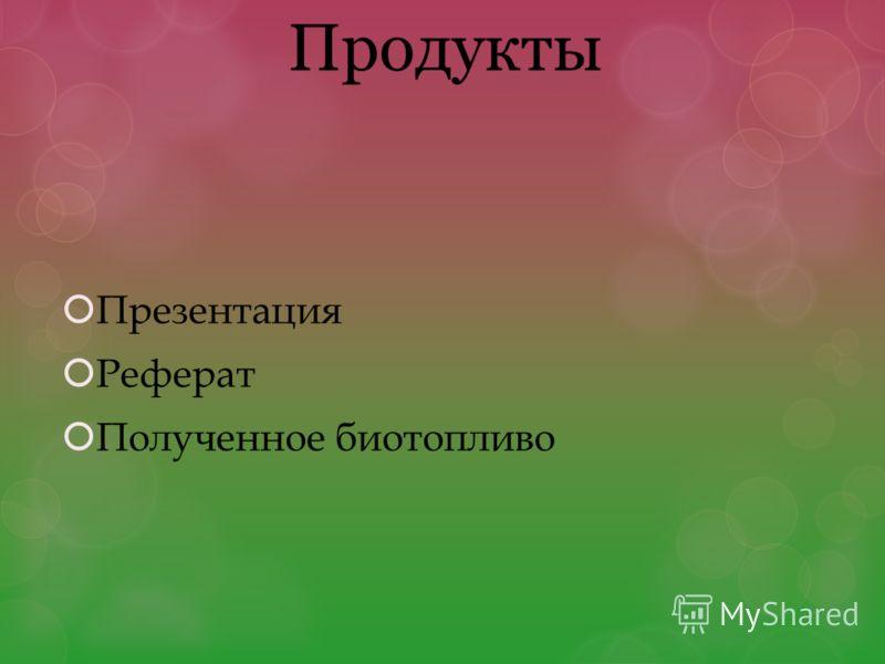 Продукты Презентация Реферат Полученное биотопливо