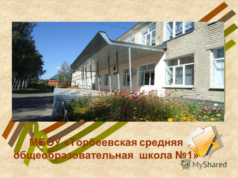 МБОУ «Торбеевская средняя общеобразовательная школа 1»