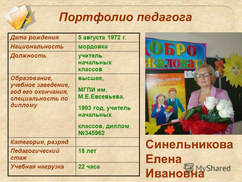 Дата рождения5 августа 1972 г. Национальностьмордовка Должностьучитель начальных классов Образование, учебное заведение, год его окончания, специальность по диплому высшее, МГПИ им. М.Е.Евсевьева, 1993 год, учитель начальных классов, диплом 345962 Ка