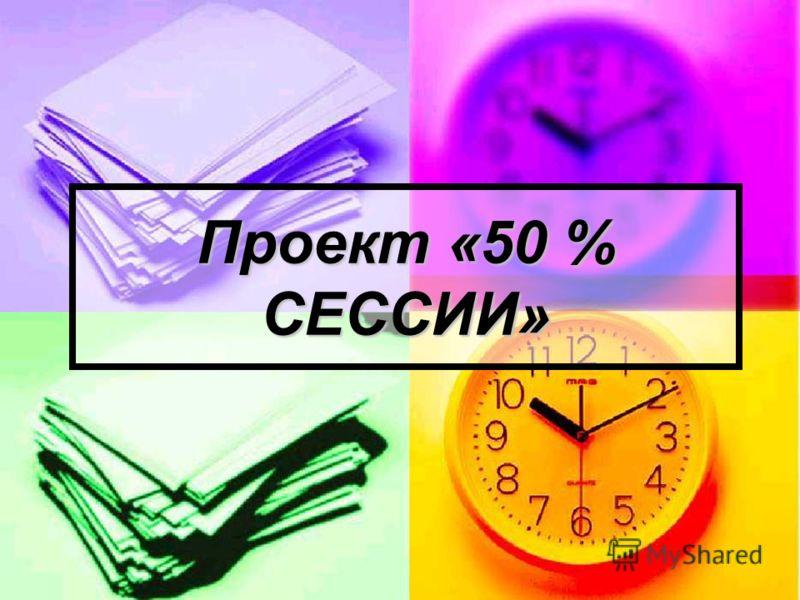 Проект «50 % СЕССИИ»