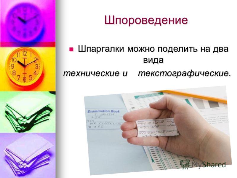 Шпороведение Шпаргалки можно поделить на два вида Шпаргалки можно поделить на два вида технические и текстографические.