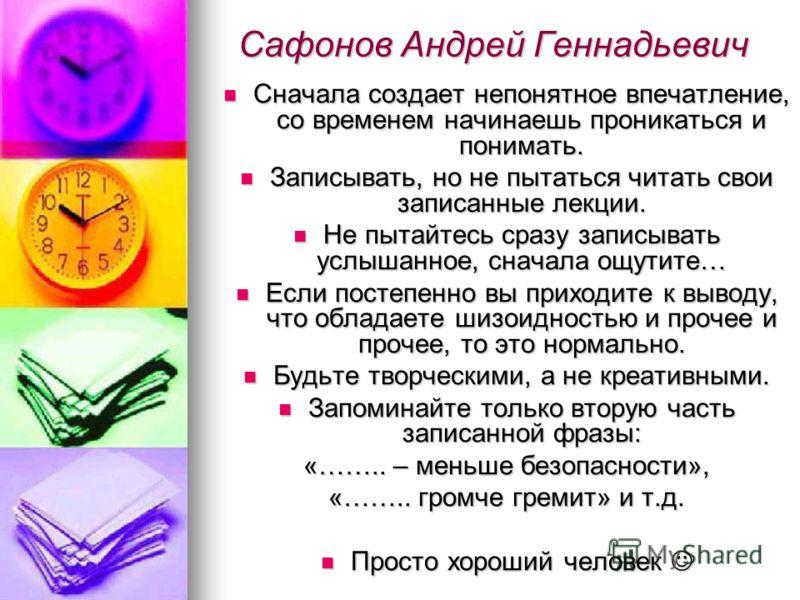 Сафонов Андрей Геннадьевич Сначала создает непонятное впечатление, со временем начинаешь проникаться и понимать. Сначала создает непонятное впечатление, со временем начинаешь проникаться и понимать. Записывать, но не пытаться читать свои записанные л