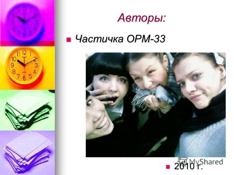Авторы: Частичка ОРМ-33 Частичка ОРМ-33 2010 г. 2010 г.