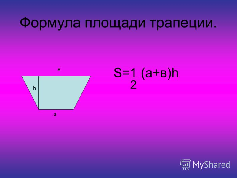 Формула площади трапеции. а в h S=1 (а+в)h 2