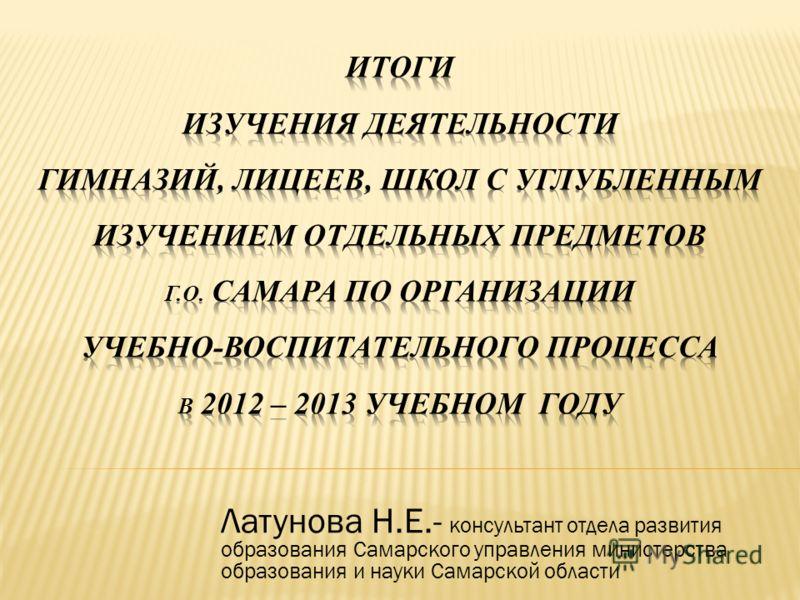 Латунова Н.Е.- консультант отдела развития образования Самарского управления министерства образования и науки Самарской области