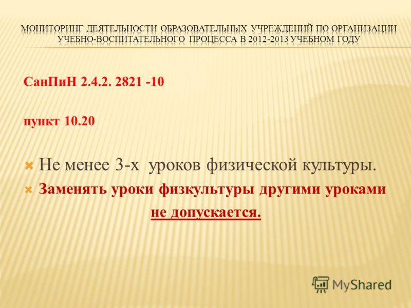 СанПиН 2.4.2. 2821 -10 пункт 10.20 Не менее 3-х уроков физической культуры. Заменять уроки физкультуры другими уроками не допускается.
