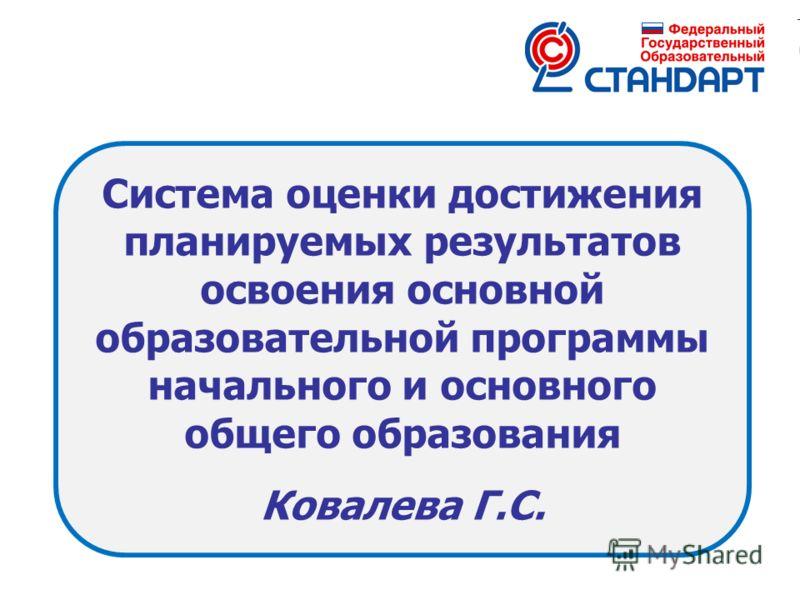 Система оценки достижения планируемых результатов освоения основной образовательной программы начального и основного общего образования Ковалева Г.С.