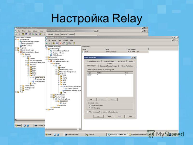 Microsoft Ukraine, EnterEx 2005 Настройка Relay
