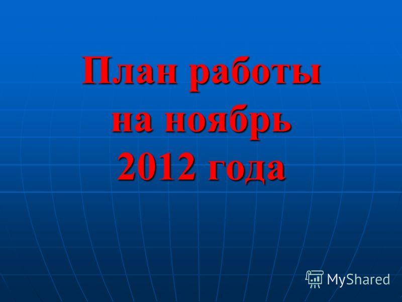 План работы на ноябрь 2012 года