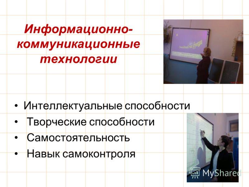 Информационно- коммуникационные технологии Интеллектуальные способности Творческие способности Самостоятельность Навык самоконтроля