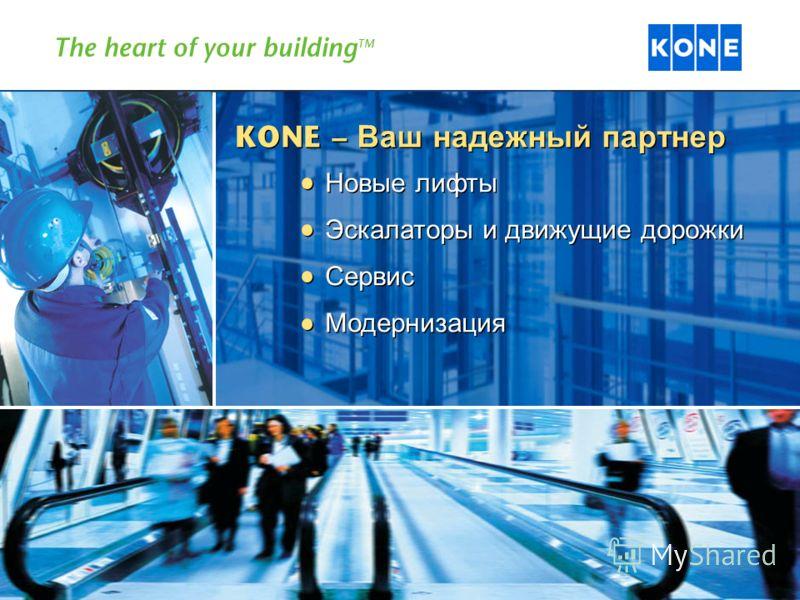 KONE – Ваш надежный партнер Новые лифты Эскалаторы и движущие дорожки Сервис Модернизация Новые лифты Эскалаторы и движущие дорожки Сервис Модернизация The heart of your building TM