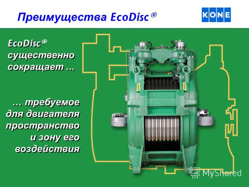 … требуемое для двигателя пространство и зону его воздействия EcoDisc существенно сокращает... Преимущества EcoDisc