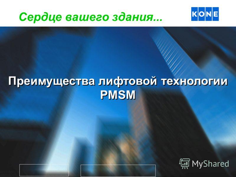 Преимущества лифтовой технологии PMSM Сердце вашего здания...