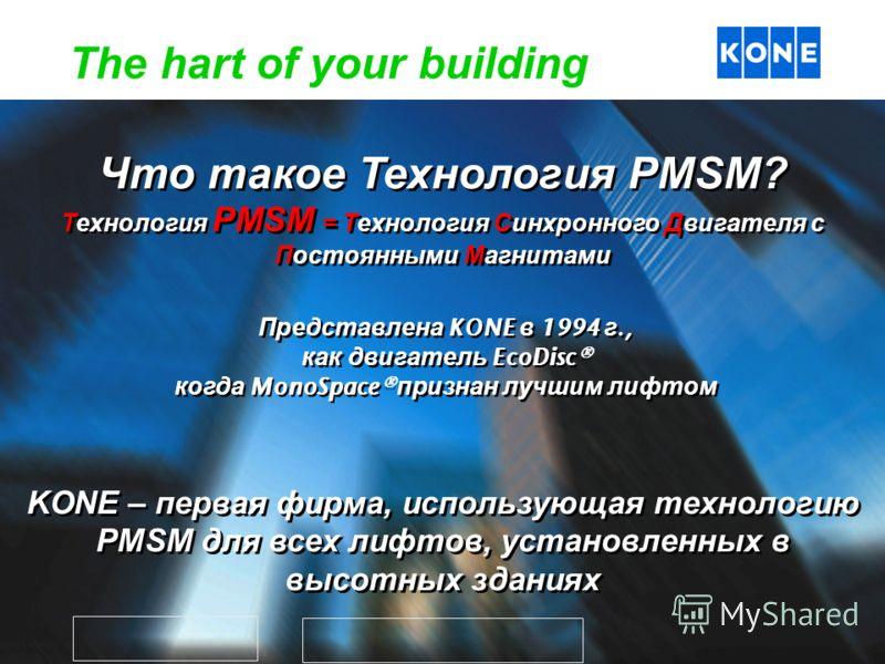 Что такое Технология PMSM? Технология PMSM = Технология Синхронного Двигателя с Постоянными Магнитами Представлена KONE в 1994 г., как двигатель EcoDisc когда MonoSpace признан лучшим лифтом Представлена KONE в 1994 г., как двигатель EcoDisc когда Mo