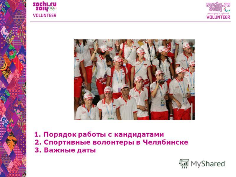 1. Порядок работы с кандидатами 2. Спортивные волонтеры в Челябинске 3. Важные даты