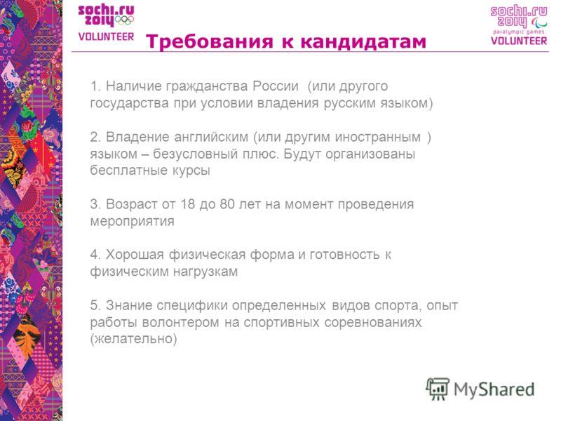 Требования к кандидатам 1. Наличие гражданства России (или другого государства при условии владения русским языком) 2. Владение английским (или другим иностранным ) языком – безусловный плюс. Будут организованы бесплатные курсы 3. Возраст от 18 до 80
