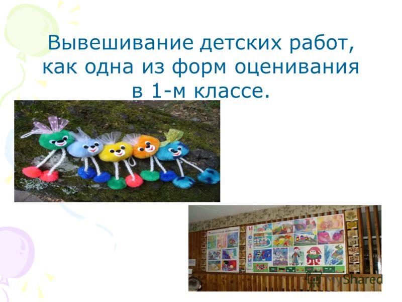 Вывешивание детских работ, как одна из форм оценивания в 1-м классе.