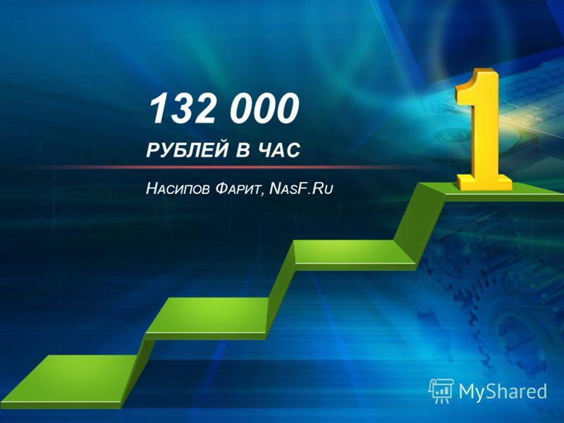 132 000 РУБЛЕЙ В ЧАС Н АСИПОВ Ф АРИТ, N AS F.R U