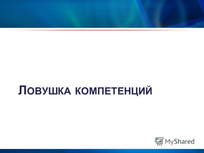 Л ОВУШКА КОМПЕТЕНЦИЙ