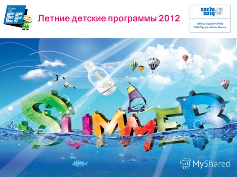 Летние детские программы 2012