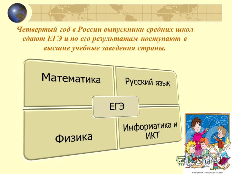 Четвертый год в России выпускники средних школ сдают ЕГЭ и по его результатам поступают в высшие учебные заведения страны.