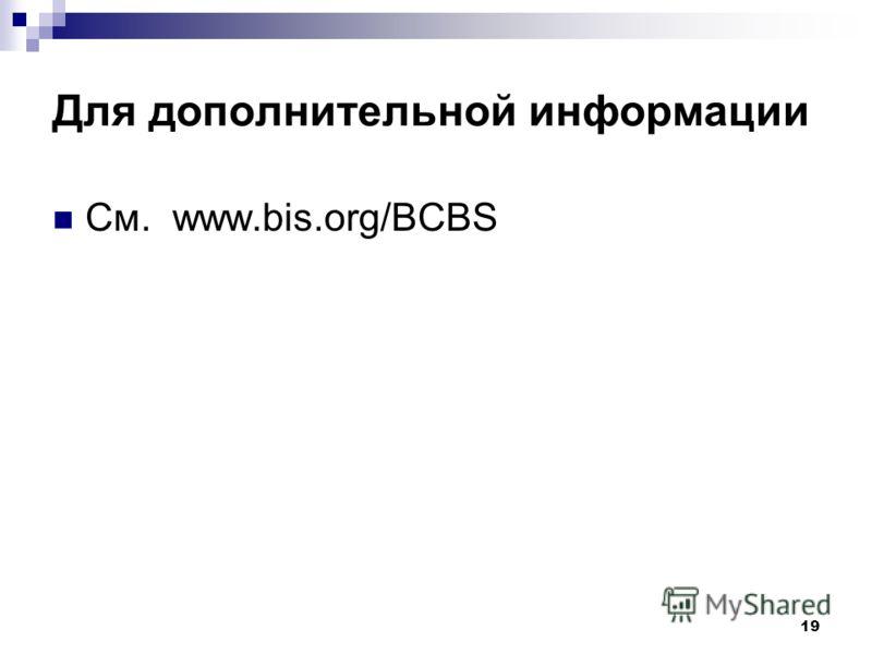 19 Для дополнительной информации См. www.bis.org/BCBS