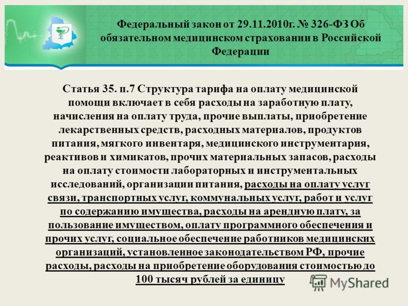 Федеральный закон от 29.11.2010г. 326-ФЗ Об обязательном медицинском страховании в Российской Федерации Статья 35. п.7 Структура тарифа на оплату медицинской помощи включает в себя расходы на заработную плату, начисления на оплату труда, прочие выпла