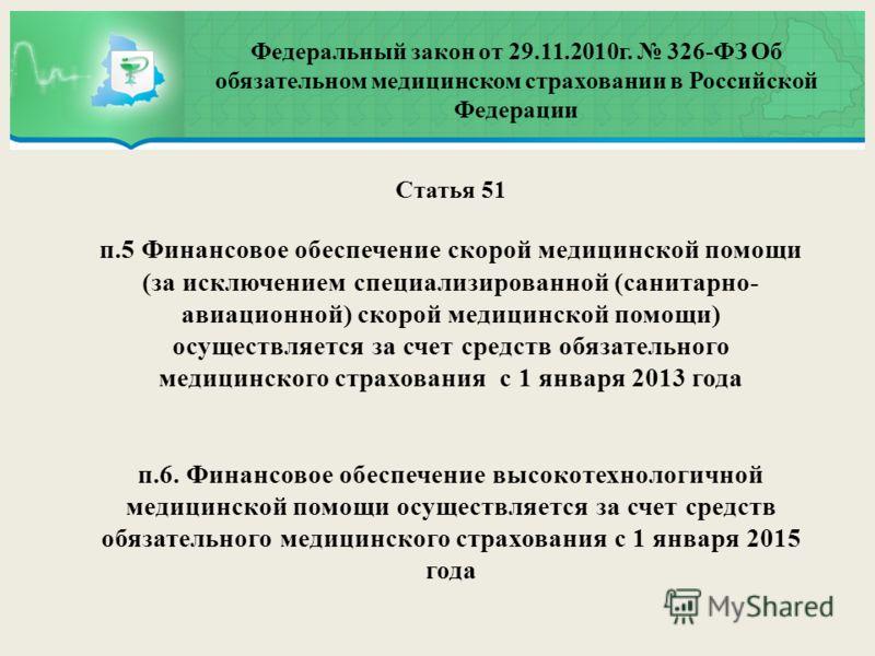Федеральный закон от 29.11.2010г. 326-ФЗ Об обязательном медицинском страховании в Российской Федерации Статья 51 п.5 Финансовое обеспечение скорой медицинской помощи (за исключением специализированной (санитарно- авиационной) скорой медицинской помо