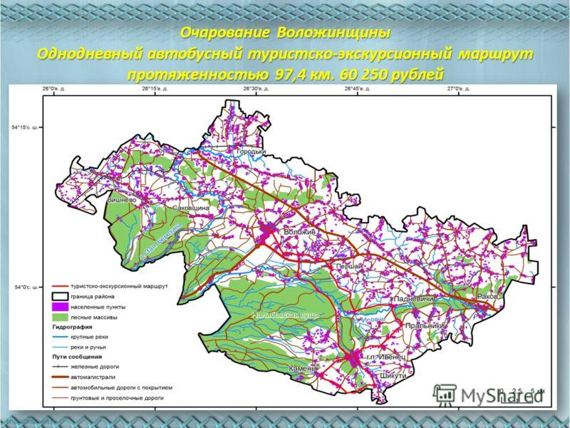 Очарование Воложинщины Однодневный автобусный туристско-экскурсионный маршрут протяженностью 97,4 км. 60 250 рублей