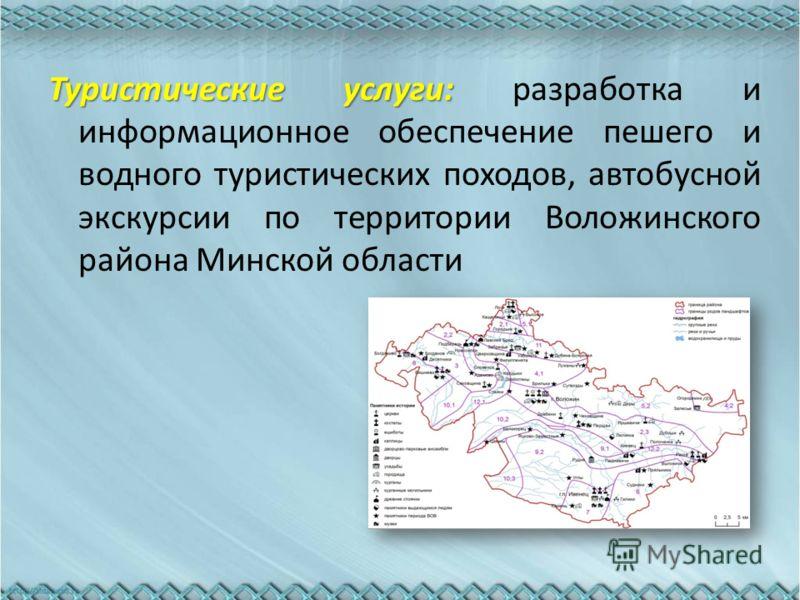 Туристические услуги: Туристические услуги: разработка и информационное обеспечение пешего и водного туристических походов, автобусной экскурсии по территории Воложинского района Минской области