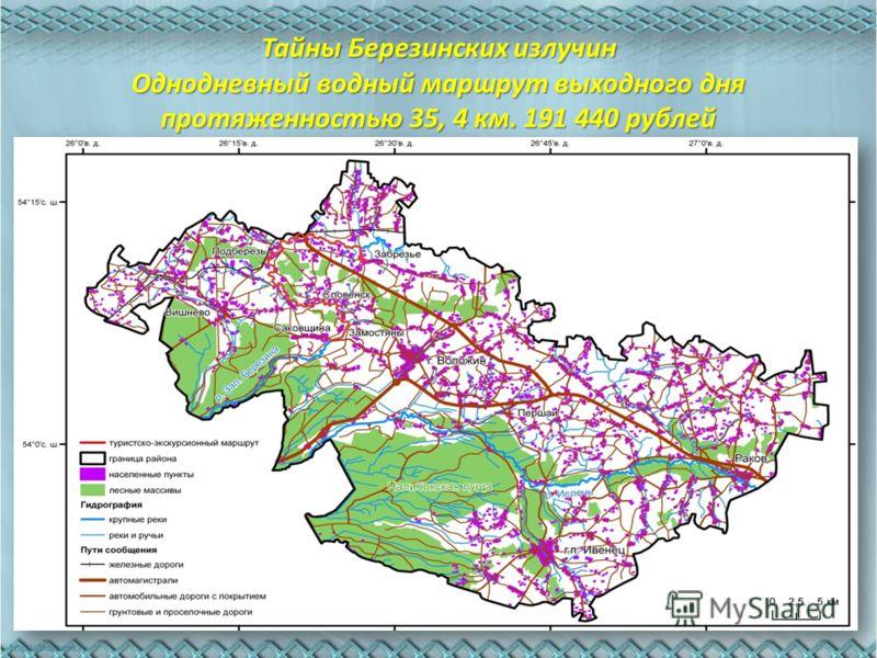 Тайны Березинских излучин Однодневный водный маршрут выходного дня протяженностью 35, 4 км. 191 440 рублей