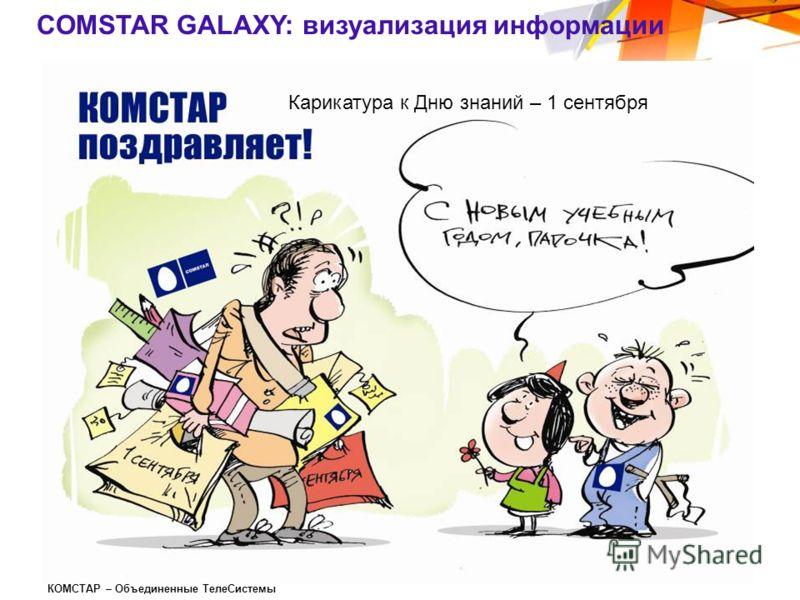 КОМСТАР – Объединенные ТелеСистемы COMSTAR GALAXY: визуализация информации Карикатура к Дню знаний – 1 сентября