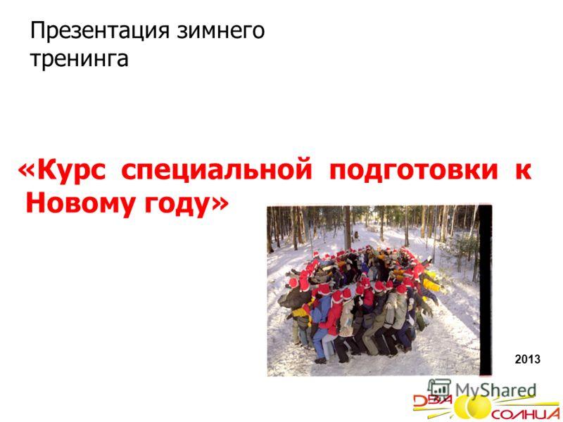 «Курс специальной подготовки к Новому году» 2013 Презентация зимнего тренинга