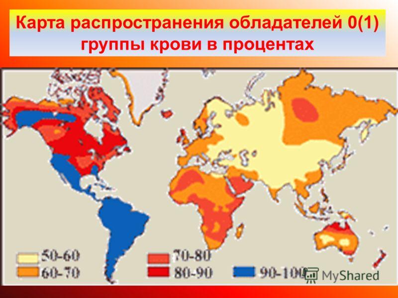 Карта распространения обладателей 0(1) группы крови в процентах