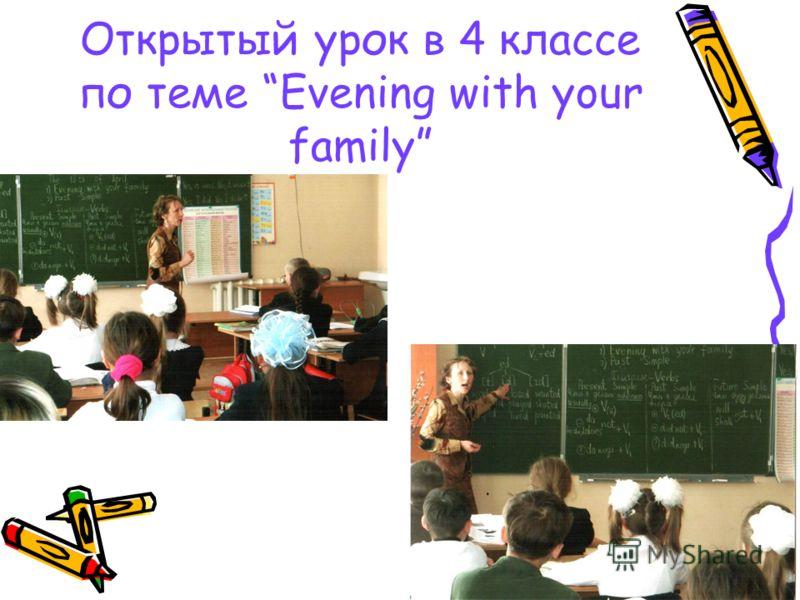 Открытый урок в 4 классе по теме Evening with your family
