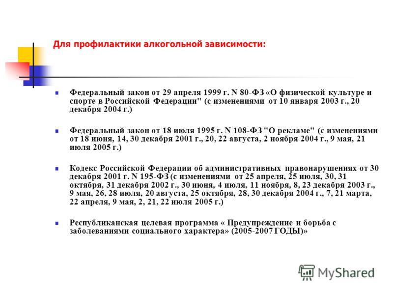 Для профилактики алкогольной зависимости: Федеральный закон от 29 апреля 1999 г. N 80-ФЗ «О физической культуре и спорте в Российской Федерации